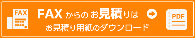 生鮮卸売市場プロマート FAXお見積り用紙(PDF)のダウンロード