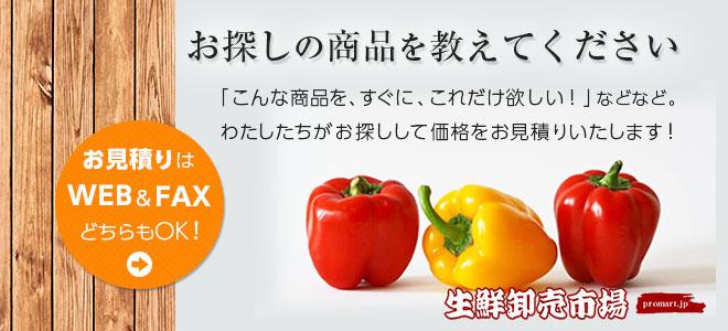 生鮮卸売市場プロマート お探しの商品のお見積りはWeb・FAXどちらからもお受け付けいたします!