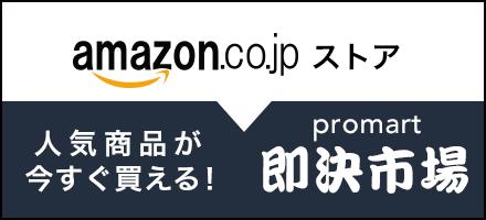 プロマート Amazon 即決市場