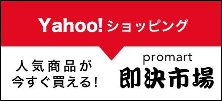 プロマート Yahoo 即決市場