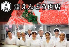 えんどう肉店