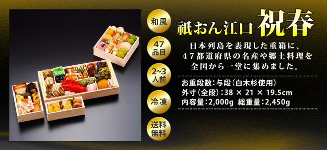 47都道府県おせち白木変形与段重 - 祝春(はる) 24,300円(税込み)