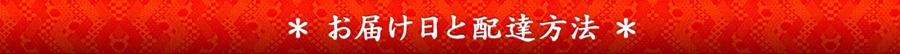 お届け日と配達方法 京都祗おん江口 おせち料理 47都道府県おせち 祝春(はる) 24,300(税込・送料込)