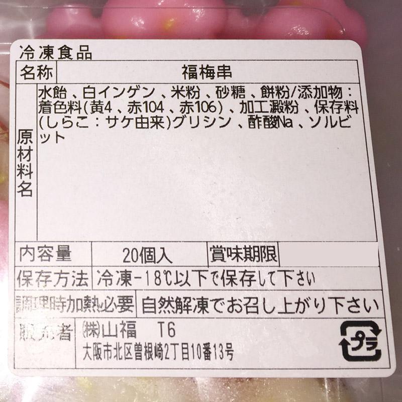 福梅串 20個入り | 生鮮卸売市場プロマート
