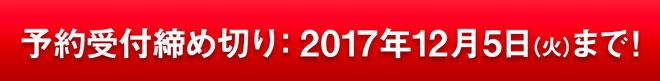 京都祗おん江口 おせち料理 47都道府県おせち 祝春(はる)のご予約受付締切は2017年12月5日(火)まで