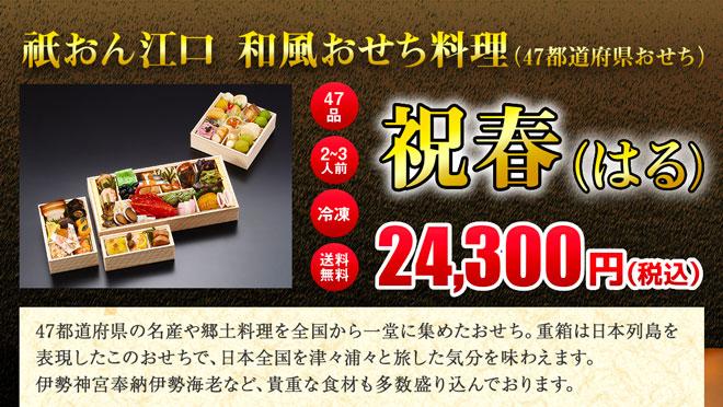 京都祗おん江口 おせち料理 47都道府県おせち 祝春(はる) 24,300(税込・送料込)