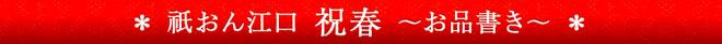 お品書き 京都祗おん江口 おせち料理 47都道府県おせち 祝春(はる) 24,300(税込・送料込)