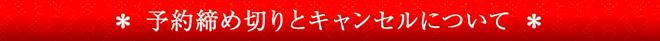 予約締め切りとキャンセルについて 京都祗おん江口 おせち料理 47都道府県おせち 祝春(はる) 24,300(税込・送料込)