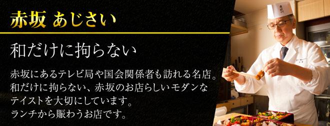 「和だけにこだわらない」赤坂あじさい店舗紹介 おせち料理 春望(しゅんぼう) 全22品 9,360円(税込・送料込)