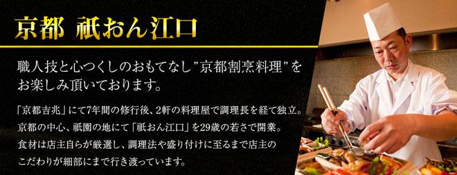 「職人技と心つくしのおもてなし - 京都割烹料理をお楽しみいただいております。」京都祗おん江口店舗紹介 京都祗おん江口 おせち料理 47都道府県おせち 祝春(はる) 24,300(税込・送料込)