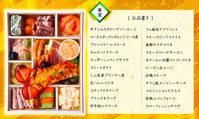 赤坂あじさい おせち料理 春望(しゅんぼう) 全22品 9,360円(税込・送料込) のお品書きを記載いたします。